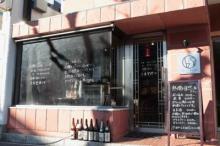 【NEW OPEN実食レポ】日本酒&ワイン好き要注目のバーに行ってみた!