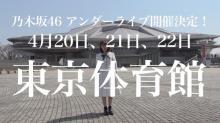 乃木坂46アンダーメンバー、今年初の単独ツアー決定