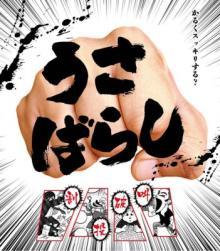 名古屋パルコで思いっきりうさばらし!?ストレス発散をテーマにしたイベントが開催!