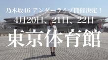 乃木坂46アンダー、東京体育館で3Daysライブ開催 センター渡辺みり愛が意気込み