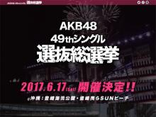 AKB総選挙の沖縄開催にファン動揺「破産するわ」