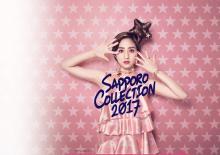 札幌コレクション2017に堀田茜、トラウデン直美、宮本茉由が出演決定!
