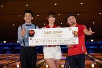 神スイング稲村亜美、ボウリングでも始球式 どぶろっくとの共演に「楽しくもあり大人な会話もあり」