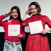 土屋太鳳と玉城ティナ『PとJK』で親友役演じた2人が仲良しトーク!