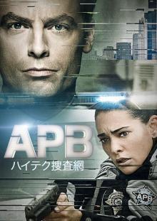超現代型クライムアクション『APB ハイテク捜査網』、5月18日(木)より日本初放送!