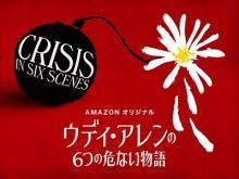 『ウディ・アレンの6つの危ない物語』、3月24日(金)よりAmazonプライム・ビデオにて見放題独占配信スタート