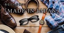 日本製メガネのリブランディングを記念した「MADE IN JAPAN」写真投稿キャンペーン