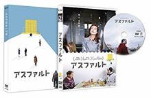 団地好き必見! ほっこりできるフランスの団地映画『アスファルト』DVD発売!