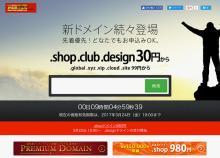 GMO、デザイン関連のWebサイトに適した新ドメイン「.design」の一般登録をお名前.comで受付