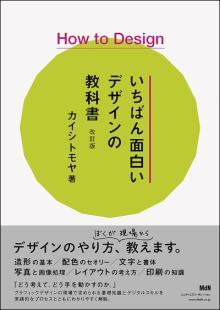 実践的デザイン入門書「いちばん面白いデザインの教科書 改訂版」