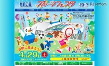 【GW2017】プロ選手のテニス教室など「有明の森スポーツフェスタ」4/29開催