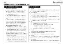 東京都「新国際高校(仮称)」港区白金2丁目に決定、海外研修やMOOC活用
