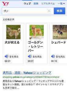 Yahoo! JAPAN、「Yahoo!検索」で音を検索できる新機能「♪(おんぷ)検索」を開始