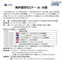 米豪加英NZが参加「海外留学セミナーin大阪」4/23