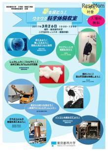 【春休み2017】東京都市大学工学部、小学生向け科学体験教室3/26