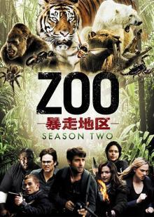 『ZOO-暴走地区-』シーズン2、6月7日(水)DVD-BOX発売・レンタル開始!