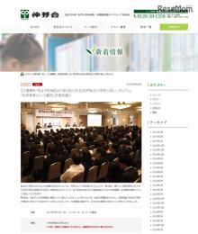 【小学校受験2018】伸芽会、名門私立小学校入試シンポジウム