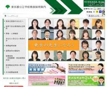 平成29年度東京都公立学校教員採用、実施要綱を公開