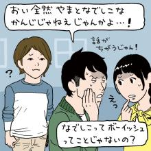 やまとなでしこのイメージが強いのは、京美人と秋田美人、どっち?