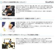 進学塾メイツ、プログラミングも学べる通い放題の小学生コース開講