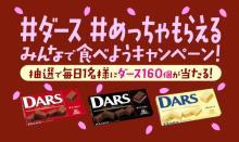 毎日1人に「DARS」160個が当たる! チョコ好き必見の特大キャンペーンを見逃すな