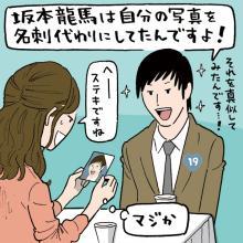 高知県民が写真好きなのはあの偉人の影響? 高知の画になるフォトジェニックスポット