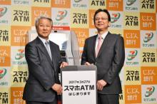 キャッシュカードなしで出金できる!? 日本初のサービス「スマホATM」が誕生