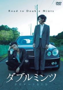 中村明日美子原作『ダブルミンツ』公開日決定! 映画の裏側に迫るDVDも発売