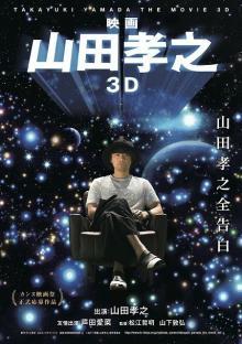 「映画 山田孝之3D」6月に公開!山下敦弘監督メガホン、芦田愛菜が友情出演