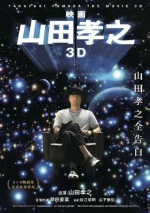 脳内スペクタクル『映画 山田孝之3D』公開決定! カンヌ映画祭にも正式応募