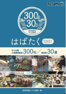 中小企業庁「はばたく中小企業・小規模事業者300社」を選定