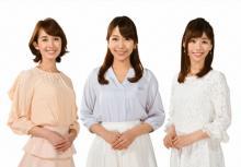 TBS『はやドキ!』に高橋由伸監督の義妹・小野寺結衣ら3人が新加入