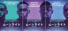 アカデミー賞作品賞受賞作『ムーンライト』の日本版ポスターに海外から称賛の声!