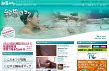 テレ朝セクシー番組『秘湯ロマン』 番組の大半が入浴シーン