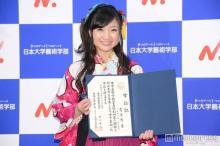 ももクロ有安杏果、日本大学芸術学部を卒業「隠していてごめんなさい!」
