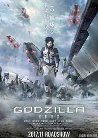 虚淵版「GODZILLA」、主人公・ハルオ役に宮野真守 ゴジラ映画史上初の全3部作になることも発表