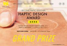触覚に基づいた新たなデザイン領域「HAPTIC DESIGN」の初アワードの受賞作品展が開催