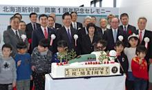 開業1年で記念式典=北海道新幹線
