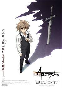 アニメ「Fate/Apocrypha」は7月から ジーク役に花江夏樹、総勢17人のキャストが発表