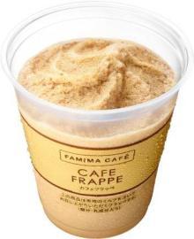 ファミマの「カフェフラッペ」が2年ぶりに刷新!ミルク感&コーヒー感アップ、甘さひかえめであと味スッキリ