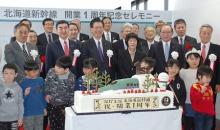 開業1年で記念式典=東京からの一番列車出迎え-新函館北斗・北海道新幹線