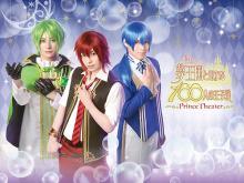 舞台『夢王国と眠れる100人の王子様 』第1弾キャラビジュアル公開