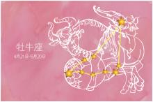 【今週の運勢】3月27日(月)~4月2日(日)の運勢第1位は牡牛座! ステラ薫子の12星座週間占い