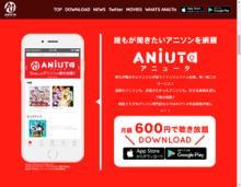 アニソン専門定額配信サービス「ANiUTa」が提供開始