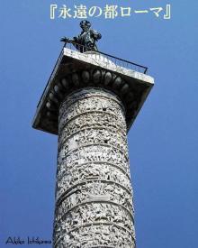 『永遠の都ローマ』カエサルゆかりの円柱 Colonna di Marco Aurelio