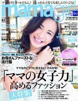 人気おしゃれママ雑誌『mamagirl』がデイリー通信開始