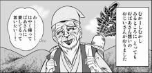 人気漫画家が「パネェ日本昔話」に大胆リメイク!