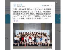 STU48に広島名門スクール生が合格?ファン騒然