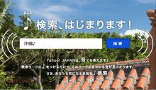 サーバルや埼玉の音をヤフーで検索可能に、音の検索サービス「♪(おんぷ)検索」開始