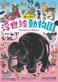 あの「虎子石」も登場 動物を描いた浮世絵展 太田記念美術館にて